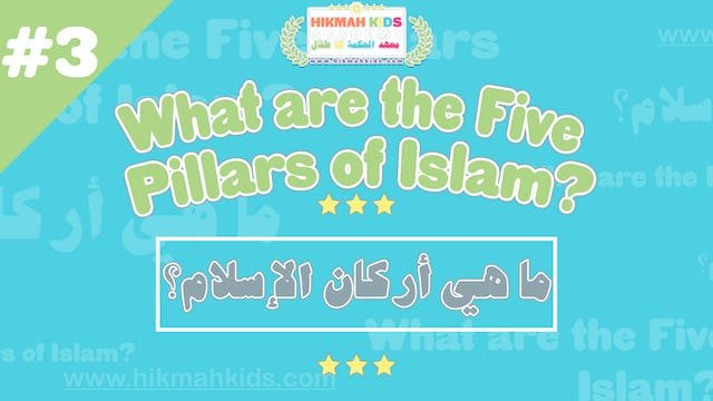 HKA - What are the five pillars of Islam?
